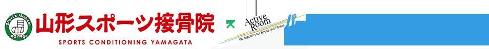 山形スポーツ接骨院 ActiveRoom